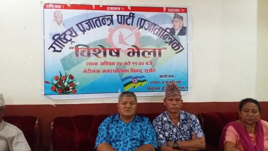 संगठन विस्तारमा जुट्यो राप्रपा (प्रजातान्त्रिक)
