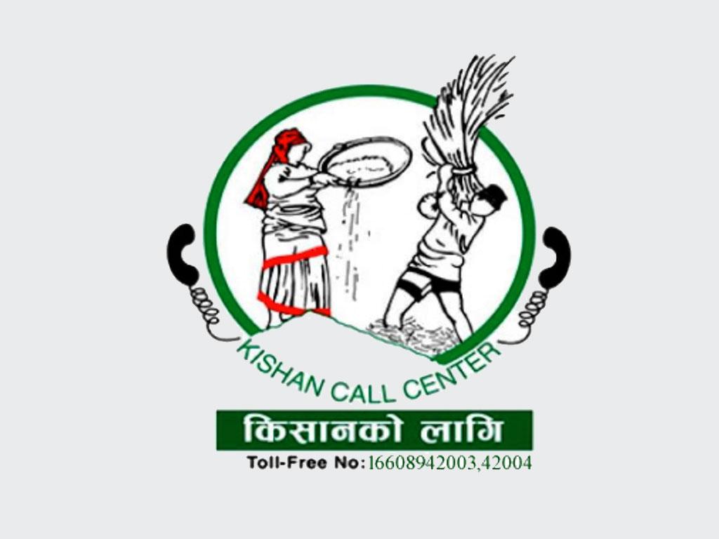 दैलेखका दुई स्थानीय तहमा किसान कल सेन्टर स्थापना