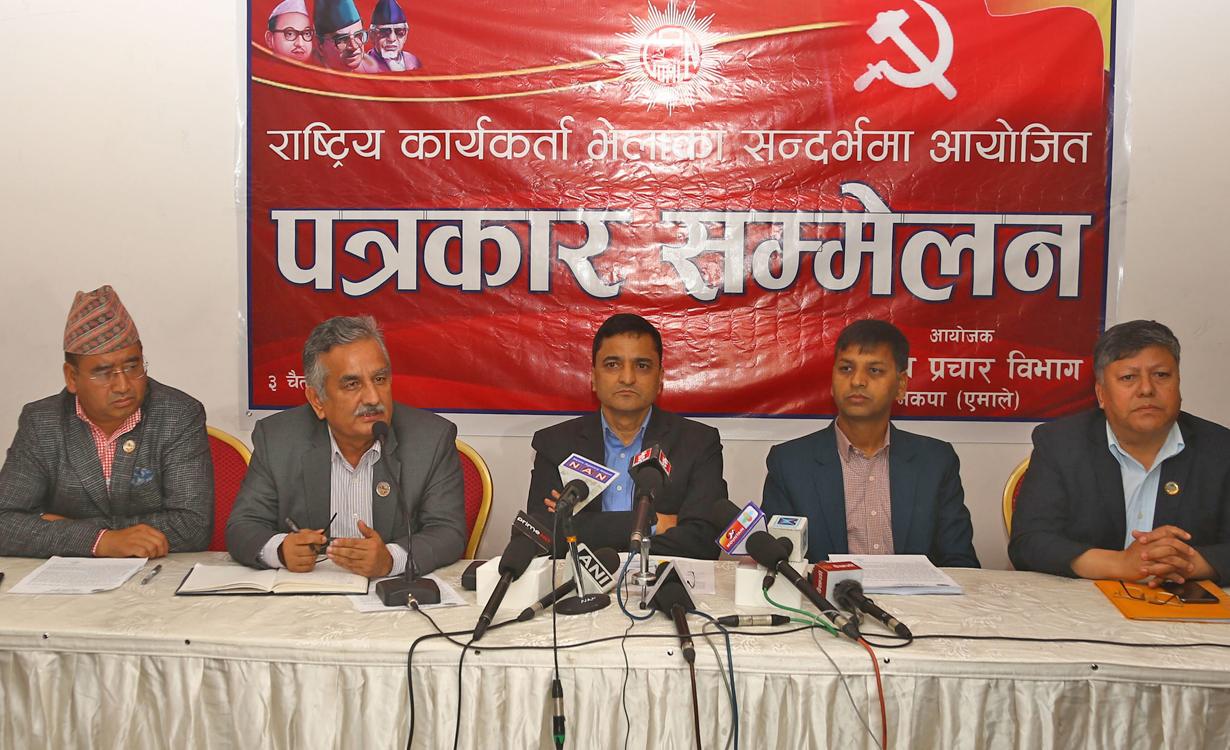 खनाल-नेपाल समूहको राष्ट्रिय भेला आजदेखि सुरु हुँदै