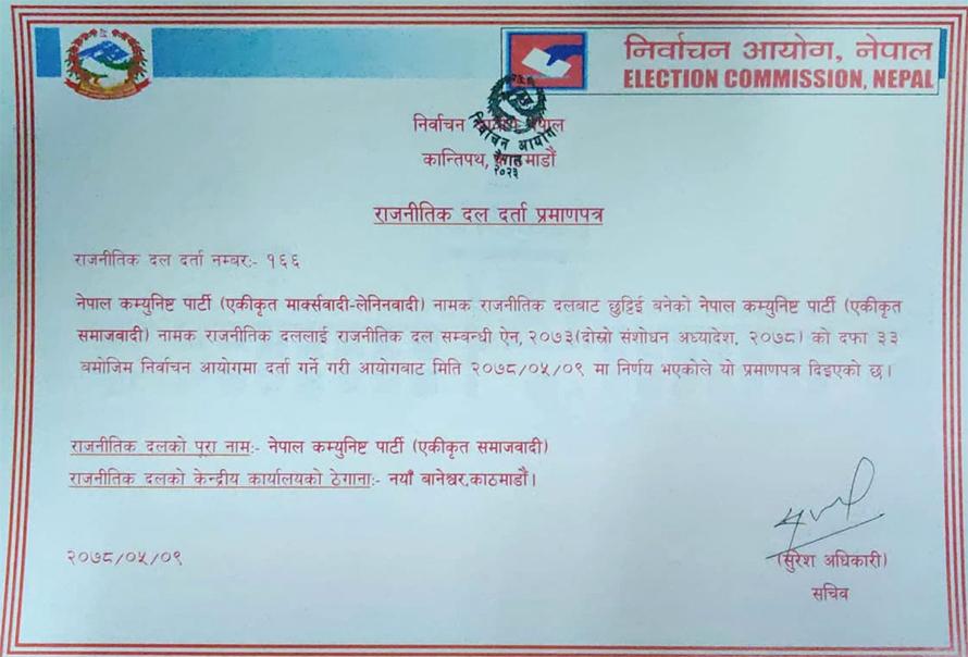 माधव नेपाल नेतृत्वको नेकपा एकीकृत समाजवादीले पायो मान्यता